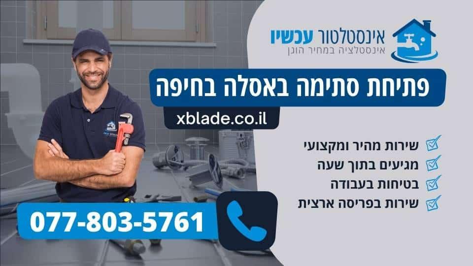 פתיחת סתימה באסלה בחיפה