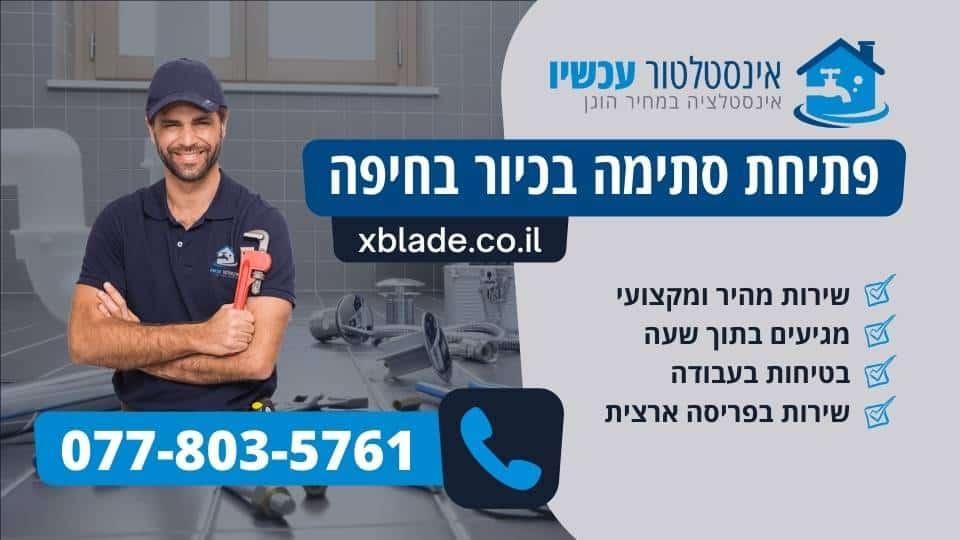 פתיחת סתימה בכיור בחיפה
