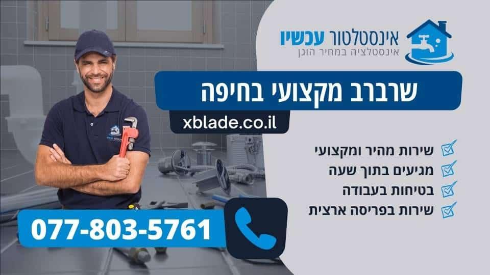 שרברב מקצועי בחיפה