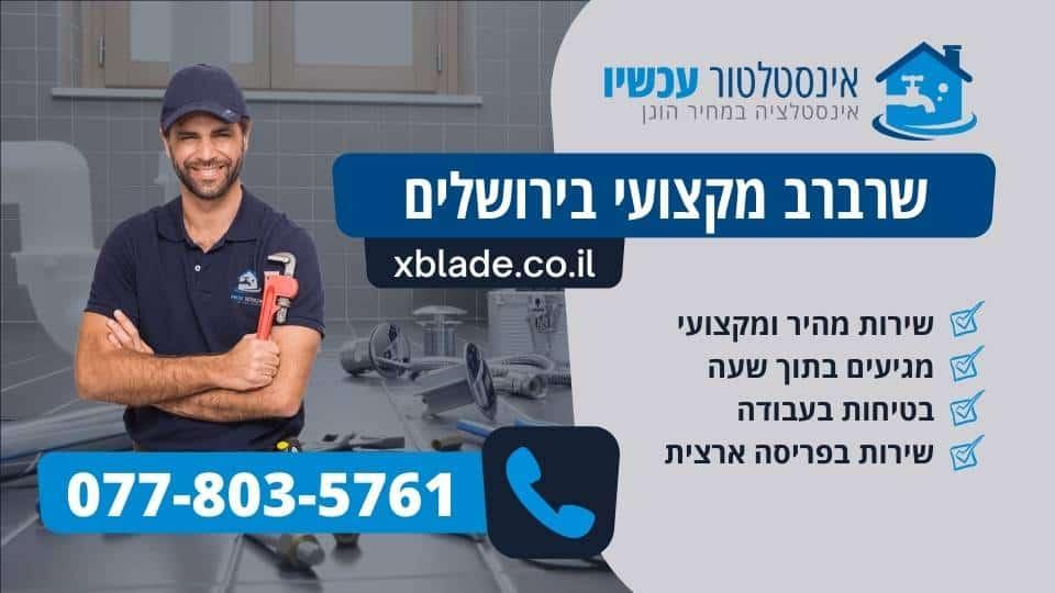 שרברב מקצועי בירושלים